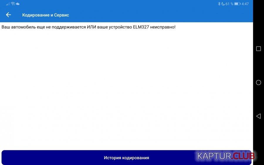 Screenshot_20210914_044728_com.ovz.carscanner.jpg | Рено Каптур Клуб Россия | Форум KAPTUR.club