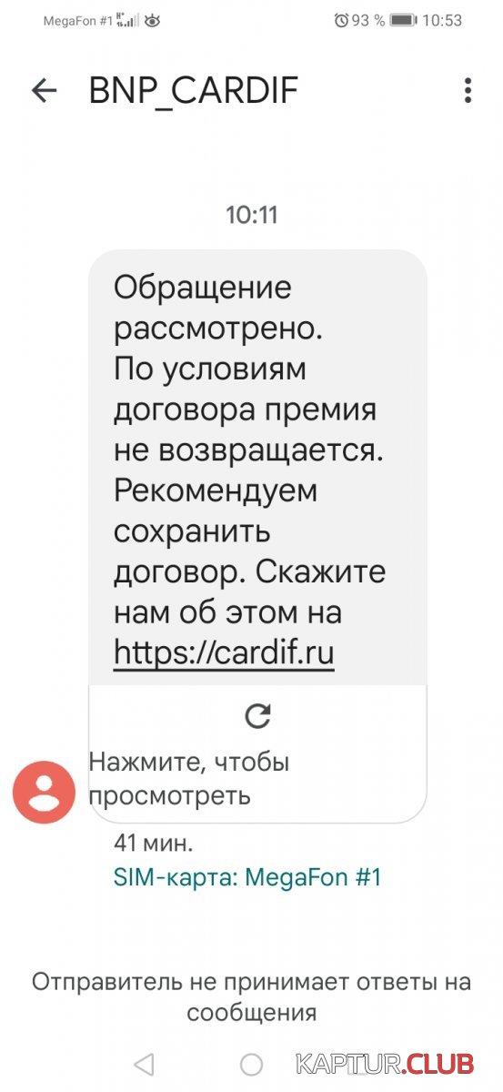Screenshot_20211018_105320_com.google.android.apps.messaging.jpg   Рено Каптур Клуб Россия   Форум KAPTUR.club