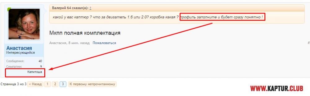 Screenshot_63.png | Рено Каптур Клуб Россия | Форум KAPTUR.club