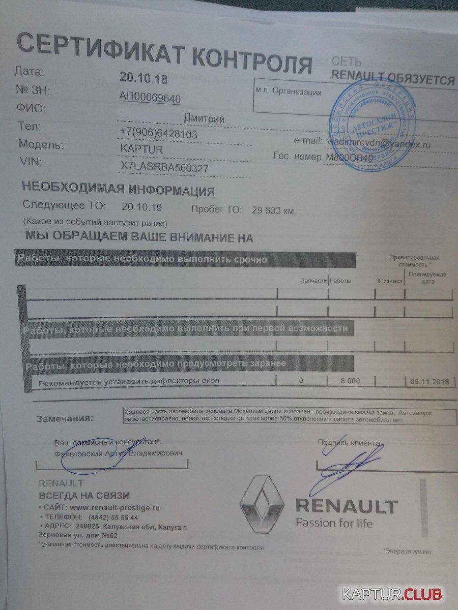 сертификат контроля.jpg | Рено Каптур Клуб Россия | Форум KAPTUR.club