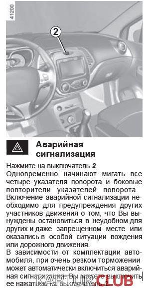 Снимок 15.JPG | Рено Каптур Клуб Россия | Форум KAPTUR.club