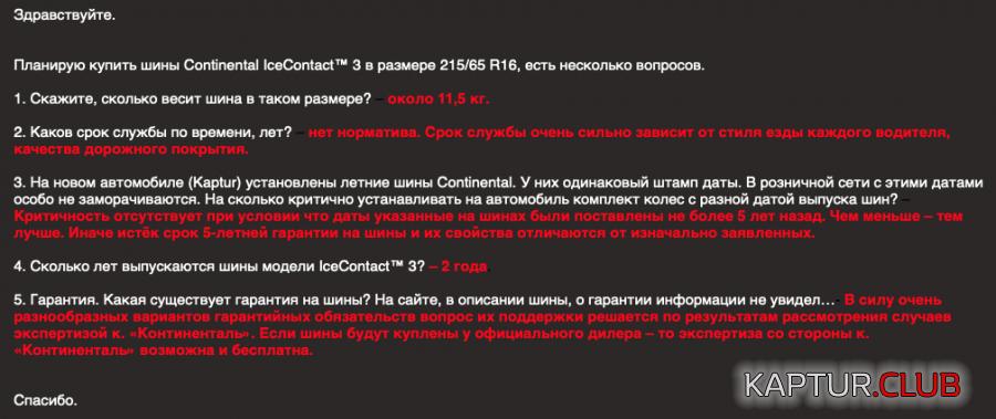 Снимок экрана 2020-10-09 в 21.02.14.png | Рено Каптур Клуб Россия | Форум KAPTUR.club