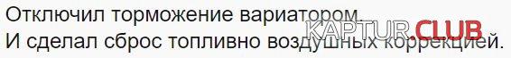 Снмок.JPG | Рено Каптур Клуб Россия | Форум KAPTUR.club