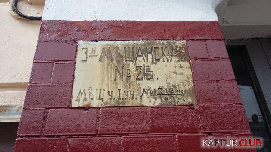 Табличка на Щепкина_25.jpg | Рено Каптур Клуб Россия | Форум KAPTUR.club