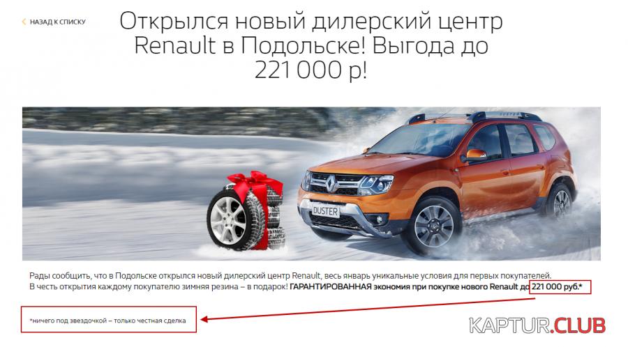 upload_2019-2-1_15-55-51.png | Рено Каптур Клуб Россия | Форум KAPTUR.club