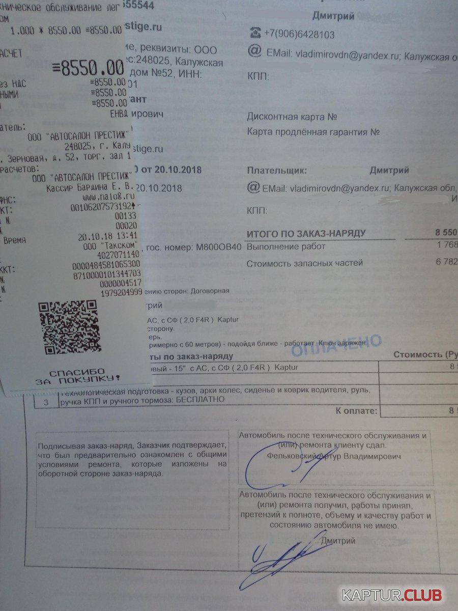 заказ-наряд.jpg | Рено Каптур Клуб Россия | Форум KAPTUR.club